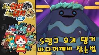 요괴워치2 원조 본가 신정보 & 공략 - S랭크 요괴 탱커 바다허깨비 잡는법 [부스팅TV] (3DS / Yo-kai Watch 2)