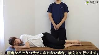 太ももの痛み・しびれの原因をチェックする『大腿神経伸展テスト(FNS)』 放散痛 検索動画 24