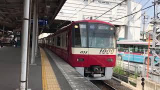 京急1000形1033F 金沢文庫 発