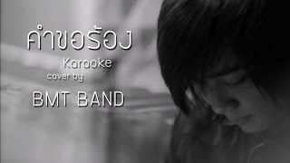 60 Miles - คำขอร้อง karaoke cover by BMT