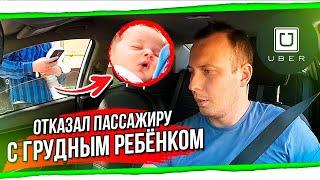 Отказ пассажиру Uber с грудным ребенком БТ#1