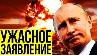 МИР В УЖАСЕ! Третья мировая может начаться в Украине - Последние новости Украины и России сегодня