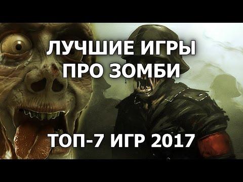 Лучшие зомби игры 2017 - ТОП 7 💀 TOP ZOMBIE GAMES