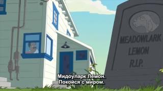 Кливленд шоу-Злой мир!!!