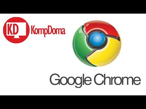 Как ЛЕГКО и БЫСТРО установить браузер Google Chrome (Гугл Хром)