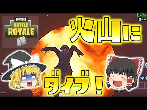 【Fortnite】火山にダイブしてみた!&シーズン初ビクロイを目指す!ゆっくり達のフォートナイト part75