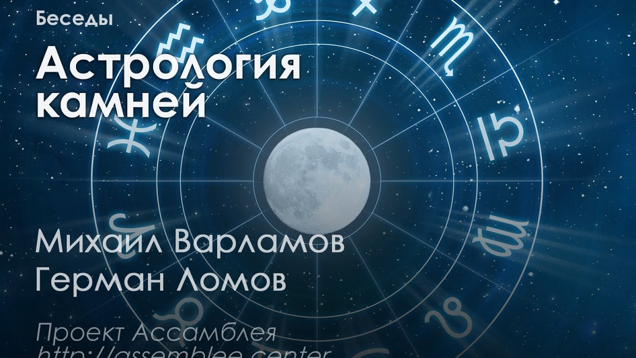 Астрология камней //Periscope_№15