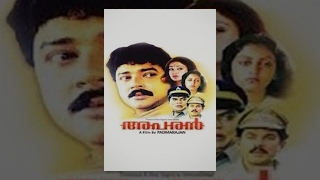 Aparan Malayalam  Full Movie
