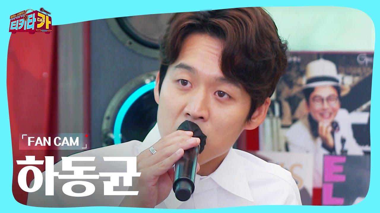 [FANCAM][독점 공개] 하동균 - 그것만이 내 세상, Track 3, It's Gonna Be Rolling |티키타카| SBS 210620 방송