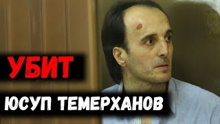 Убит Юсуп Темерханов (ликвидатор Буданова)