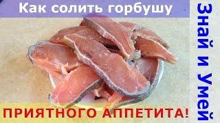 Как солить горбушу в домашних условиях(Видео о том, как можно солить горбушу в домашних условиях - один из множества способов засолки красной рыбы...., 2016-01-29T11:44:07.000Z)