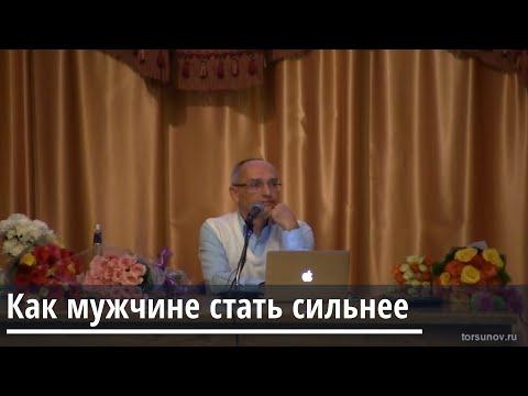 Торсунов О.Г.  Как мужчине стать сильнее
