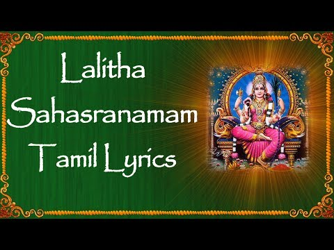 Goddess Lalitha Songs - Lalithasahasranamam with Lyrics in Tamil - BHAKTI SONGS |