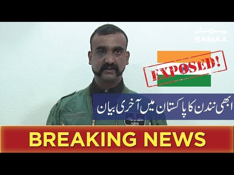 Indian Air force Pilot Abhinandan Video Message before leaving from Pakistan | SAMAA TV
