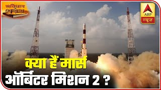 Mars Orbiter Mission 2: All You Want To Know | ABP News