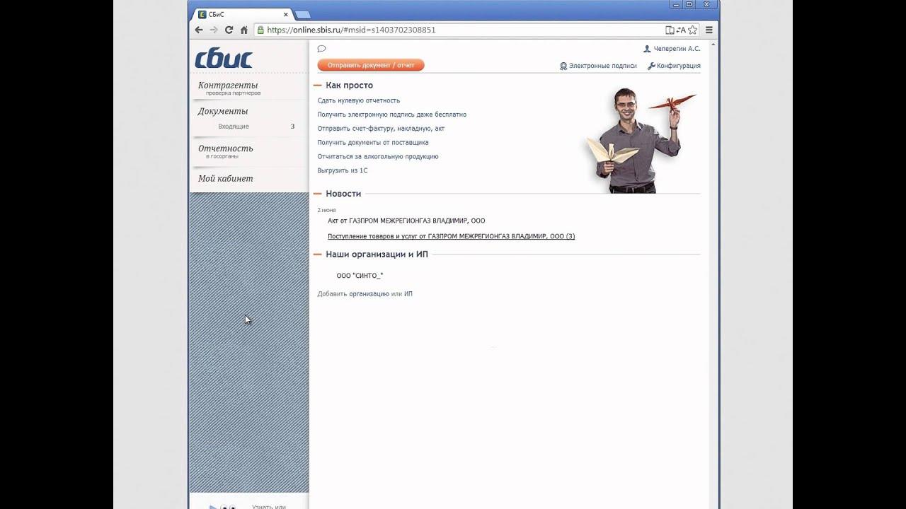Электронная отчетность сбис владимир не резидент регистрация ип
