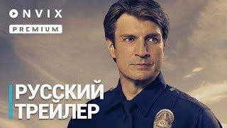 Новичок | Русский трейлер | Сериал [2018, 1-й сезон]