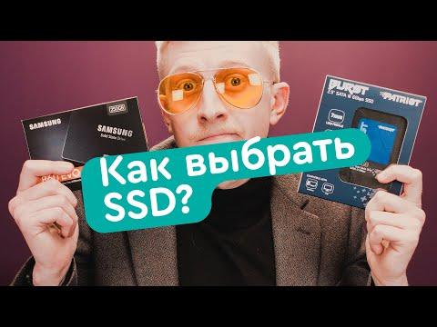 Какой SSD выбрать? Лучшие бюджетные SSD диски 2020. Как выбрать SSD? Топ SSD. Рынок SSD