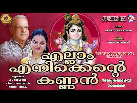 എല്ലാം എനിക്കെന്റെ കണ്ണന് | Hindu Devotional Songs Malayalam | Sree Krishna Songs