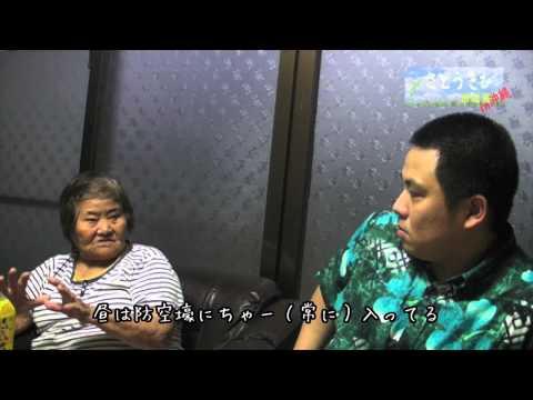 知念のゆんたくするさぁ〜沖縄編8
