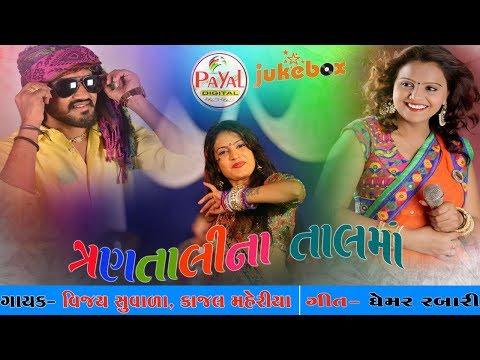 DJ Trantalina Taal ma 2017    Vijay Suvada    Kajal Maheriya