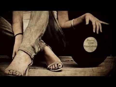 MARTIS Σίλια Καραγιάννη  (Μάρτης new song 2015)
