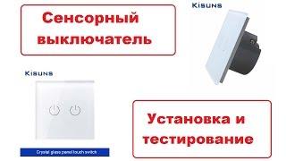 Сенсорный выключатель с дистанционным управлением  Монтаж  Умный дом