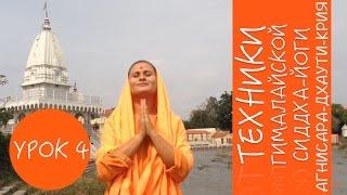 Пранаяма Агнисара - техники Гималайской Сиддха-Йоги. УРОК 4.