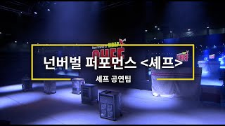 [GO3 뮤직페스티벌] 넌버벌 퍼포먼스 뮤지컬 '셰프'