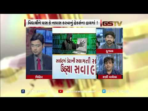GSTV SPECIAL : GSEB Website has been hacked, watch special report