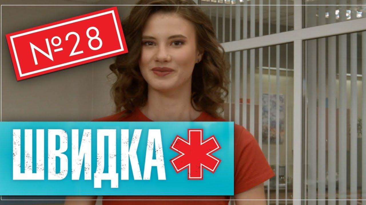 ШВИДКА 2 | 28 серія | НЛО TV