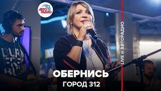 🅰️ Город 312 - Обернись (LIVE @ Авторадио)