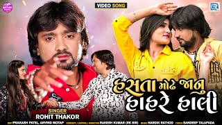 Rohit Thakor - Hasta Modhe Janu Hahre Hali | Full Video | Latest Gujarati Sad Song | @RDC Gujarati ​