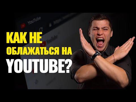 ТОП-10 Ошибок на YouTube. Что нельзя делать на Ютубе?