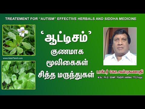 'ஆட்டிசம்'  குணமாக, மூலிகைகள் மற்றும் சித்த மருந்துகள்| டாக்டர் அன்புகணபதி | Autism Siddha Care
