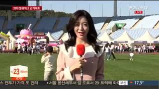연합뉴스TV - 걷기를 통한 희망나눔 캠페인 '쉘위워크'