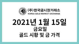 [한국금시장거래소] 2…