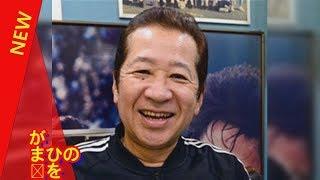 木村和司氏が右半身まひの現状を告白 懸命なトレーニング続ける - ライブドアニュース  芸能ニュース