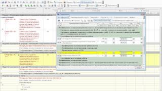 2 Составление смет на инженерно-геодез. изыскания