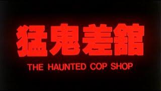 [Trailer] 猛鬼差館 ( The Haunted Cop Shop )