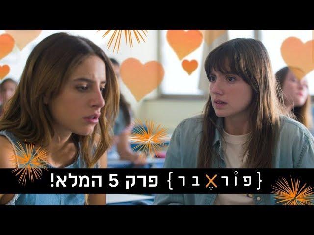 פוראבר - פרק 5 המלא!