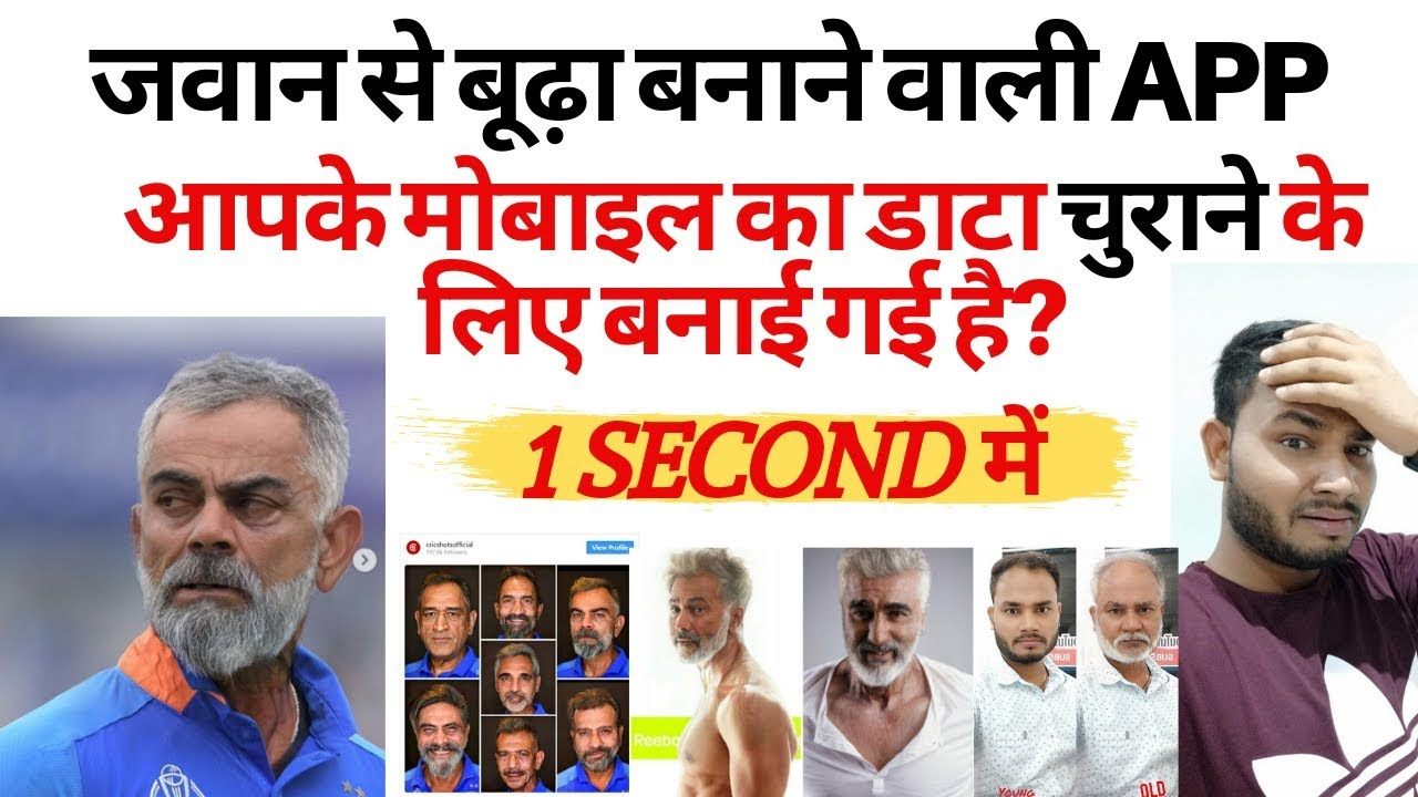 Is FaceApp Safe? | FaceApp is trending again| Old Arjun Kapoor, Deepika Padukone| old face virat