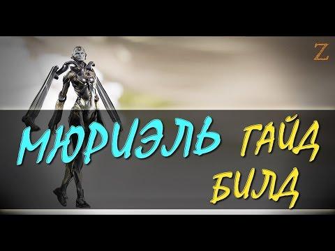 видео: paragon - МЮРИЭЛЬ БИЛД и ГАЙД.