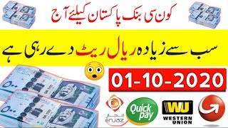 Saudi riyal Pakistani rupees, Saudi riyal rate, today Saudi riyal rate,01 October 2020 Riyal rate,