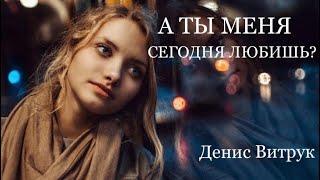 Скажи, а ты меня сегодня любишь? Автор Наталья Задорожная