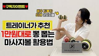 ❤구독자이벤트❤김사랑 최애 마사지볼! 가성비 최고! 트…