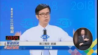 2018高雄市長辯論會/ 第三階段 陳其邁結論