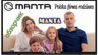"""Видео """"Обзорчик MANTA LED TV 40"""" LED4004 T2 PRO FULLHD"""""""