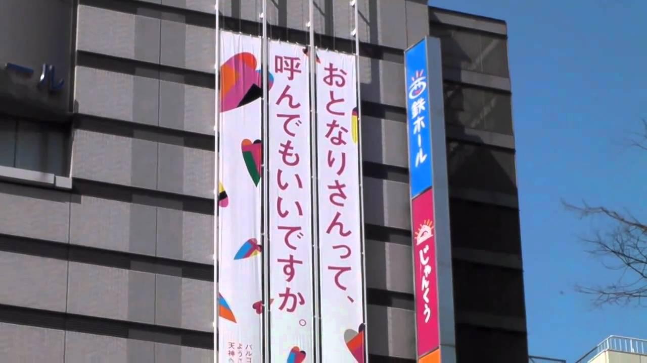 祝!福岡PARCOのオープンを歓迎...