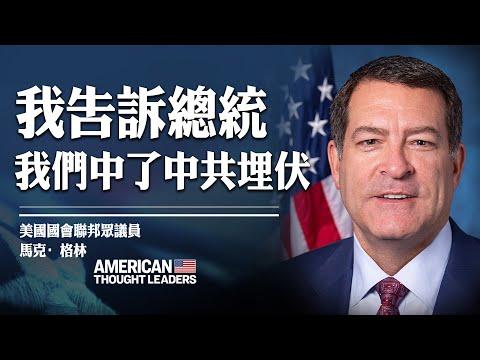 思想领袖|格林:世界危机 中共是友是敌?(图/视频)